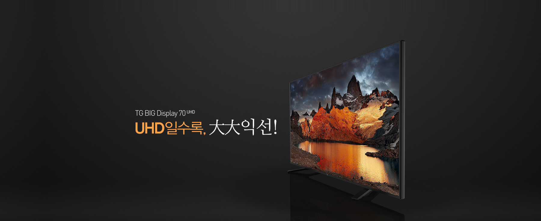 BigDisplay70UHD